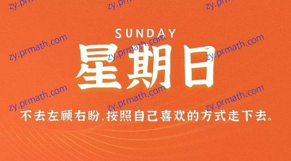 10月3日,星期日,在这里每天60秒读懂世界!