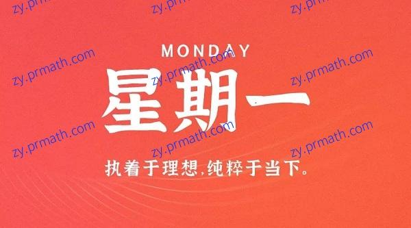 10月4日,星期一,在这里每天60秒读懂世界!