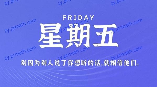 10月8日,星期五,在这里每天60秒读懂世界!