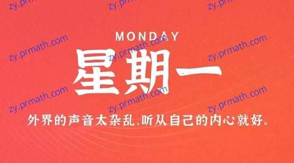 10月11日,星期一,在这里每天60秒读懂世界!