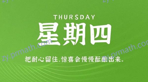 10月21日,星期四,在这里每天60秒读懂世界!