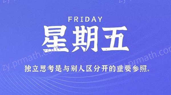 10月22日,星期五,在这里每天60秒读懂世界!