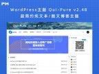 WordPress主题 Qui-Pure v2.48 超简约纯文本/图文博客主题