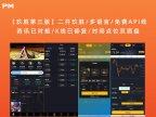 【玖胜第三版】二开玖胜/多语言/免费API线/资讯已对接/K线已修复/时间点位双面盘