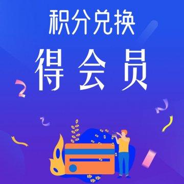 【福利】积分兑换:银牌会员