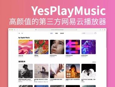 用 vercel 搭建一个高颜值的第三方网易云播放器 YesPlayMusic