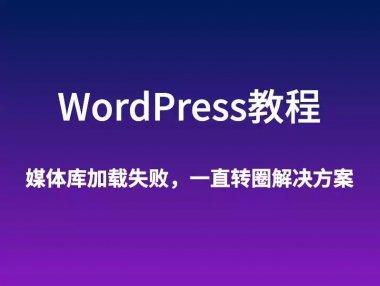 WordPress 使用 OSS Upload 后媒体库无法加载一直转圈的解决方法