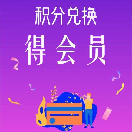 【福利】积分兑换:铜牌会员