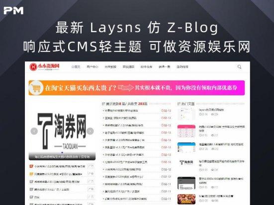 最新 Laysns 仿 Z-Blog 响应式CMS轻主题 可做资源娱乐网