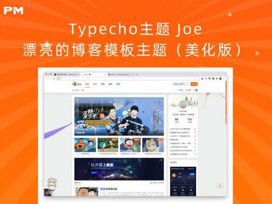 Typecho主题 Joe漂亮的博客模板主题(美化版)