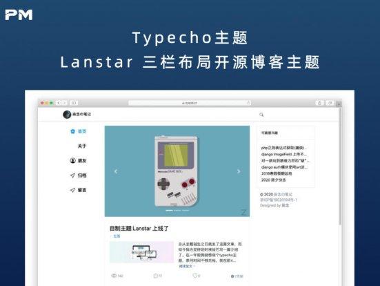 Typecho主题 Lanstar三栏布局开源博客主题