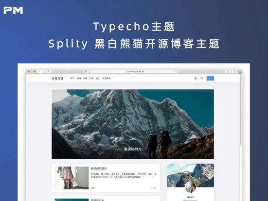 Typecho主题 Splity 黑白熊猫开源博客主题