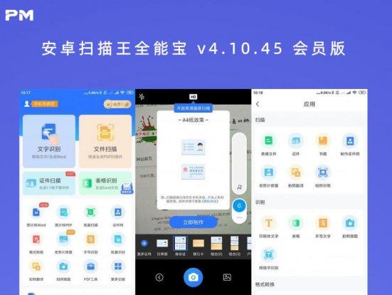 安卓扫描王全能宝拍照识别软件 v4.10.45 会员版