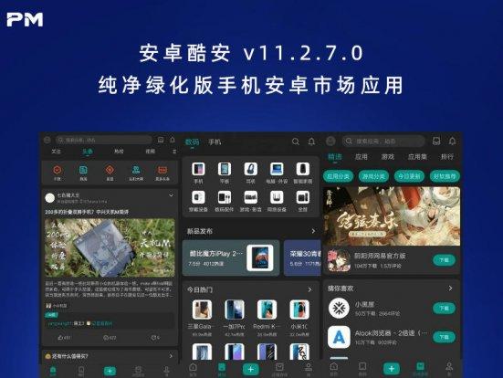 安卓酷安 v11.2.7.0 纯净绿化版手机安卓市场应用