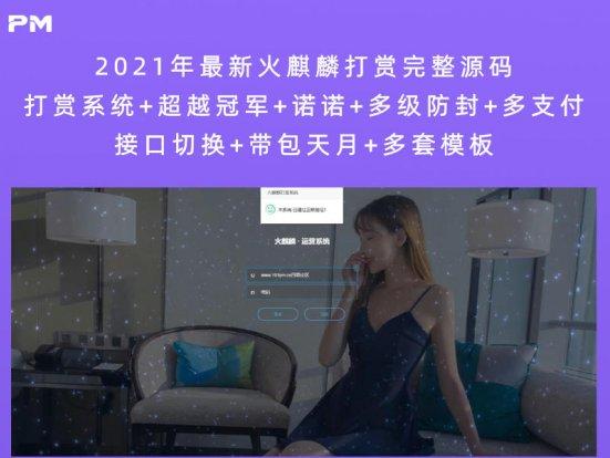2021年最新火麒麟打赏完整源码 打赏系统+超越冠军+诺诺+多级防封+多支付接口切换+带包天月+多套模板