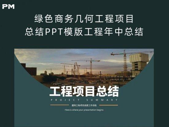 绿色商务几何工程项目总结PPT模版工程年中总结