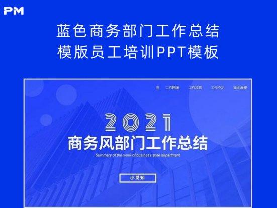 蓝色商务部门工作总结模版员工培训PPT模板