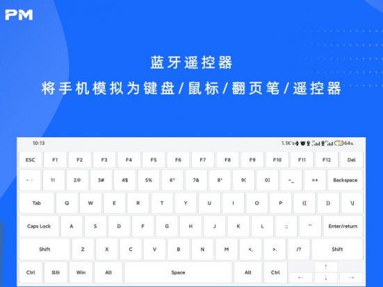 蓝牙遥控器 将手机模拟为键盘/鼠标/翻页笔/遥控器