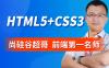 Web前端零基础入门HTML5+CSS3基础教程丨初学者从入门到精通