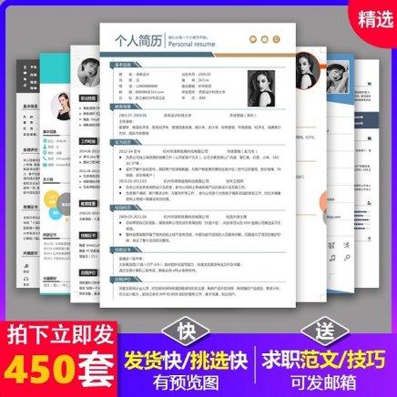 450套简历模板个人求职电子版 英文模板Word封面模板 单页双页三页多页简历模板