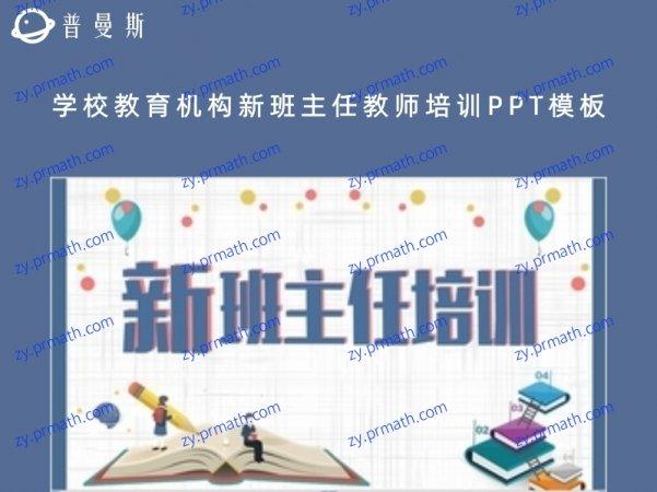 学校教育机构新班主任教师培训PPT模板