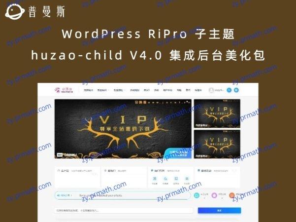 WordPress RiPro 子主题 huzao-child V4.0 集成后台美化包