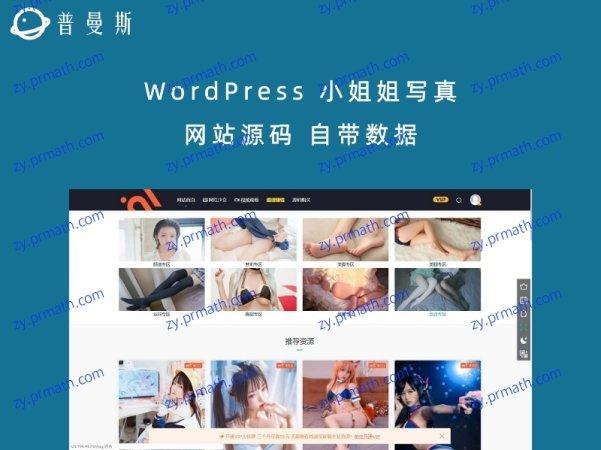 WordPress 小姐姐写真网站源码 自带数据