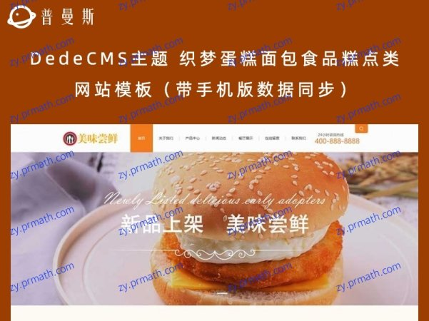 DedeCMS主题 织梦蛋糕面包食品糕点类网站模板(带手机版数据同步)