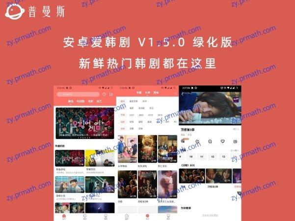安卓爱韩剧 V1.5.0 绿化版 新鲜热门韩剧都在这里