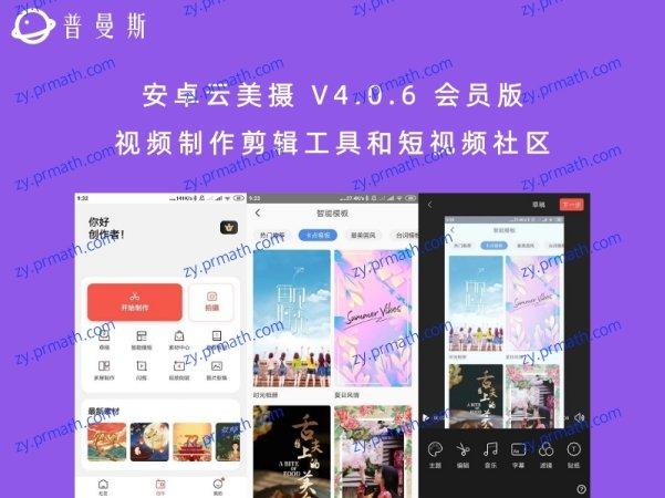 安卓云美摄 V4.0.6 会员版 视频制作剪辑工具和短视频社区