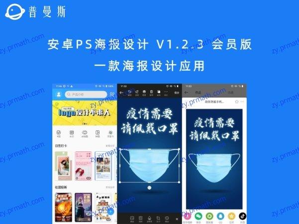 安卓PS海报设计 V1.2.3 会员版 一款海报设计应用