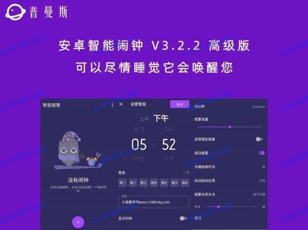 安卓智能闹钟 V3.2.2 高级版 可以尽情睡觉它会唤醒您