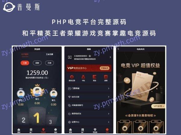 PHP电竞平台完整源码 和平精英王者荣耀游戏竞赛掌趣电竞源码