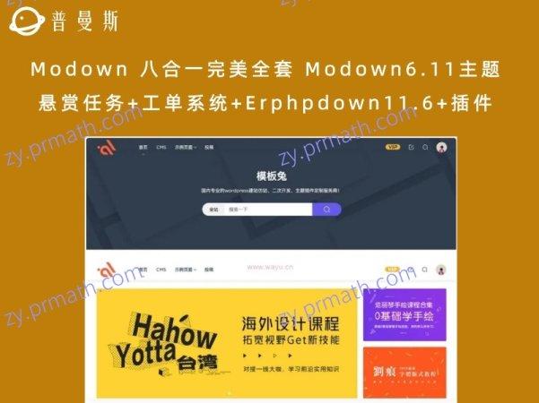 Modown 八合一完美全套 Modown6.11主题+悬赏任务+工单系统+Erphpdown11.6+插件