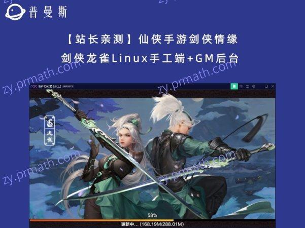 【站长亲测】仙侠手游剑侠情缘 剑侠龙雀Linux手工端+GM后台