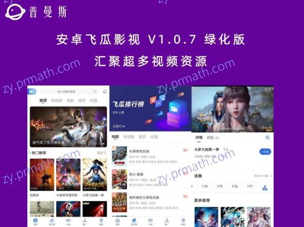安卓飞瓜影视 V1.0.7 绿化版 汇聚超多视频资源
