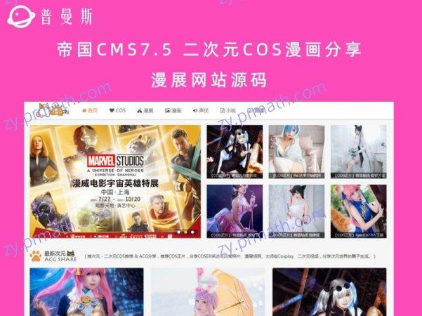 帝国CMS7.5 二次元COS漫画分享漫展网站源码
