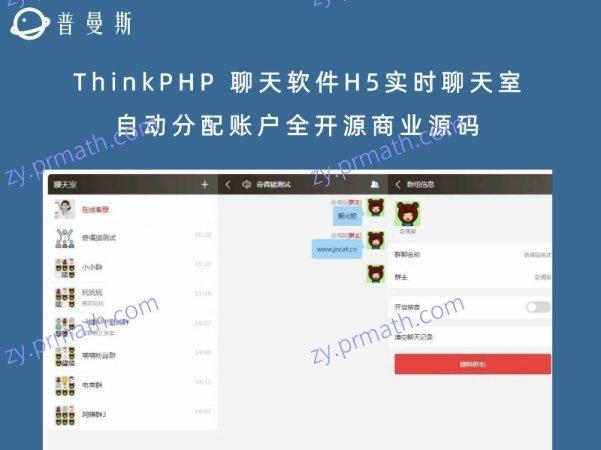 ThinkPHP 聊天软件H5实时聊天室自动分配账户全开源商业源码